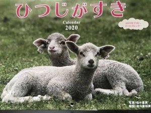 画像1: これで終了 2020年 羊カレンダー「ひつじがすき」 (1)