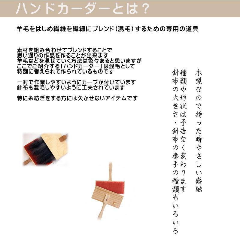 ハンドカーダー(混毛専用道具)
