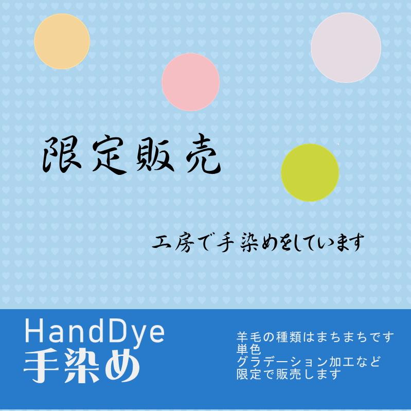 HAND DYE手染め