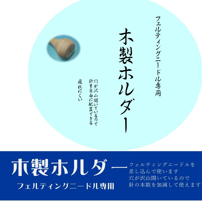 木製ホルダー(ニードル専用)