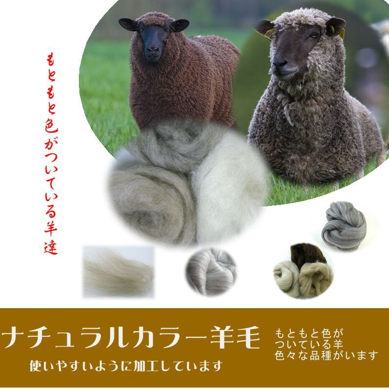 ナチュラルカラー(天然色)羊毛