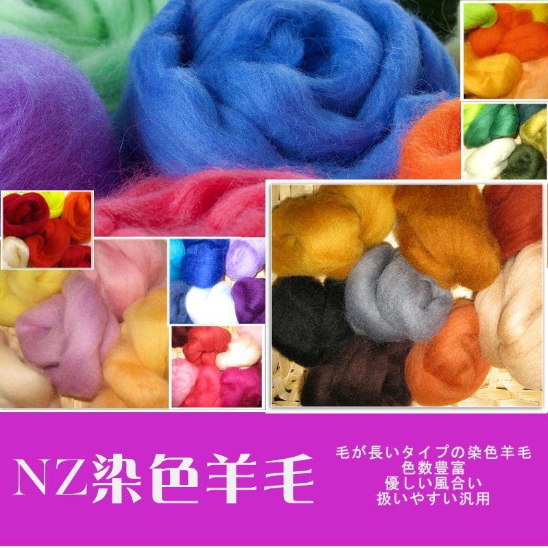 NZ染色羊毛