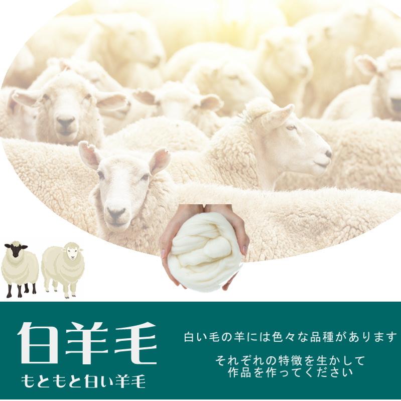 白羊毛一覧