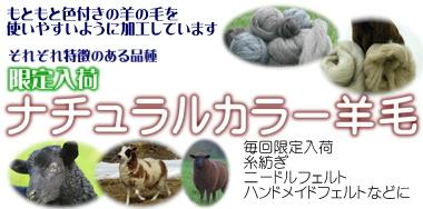 ナチュラルカラー羊毛