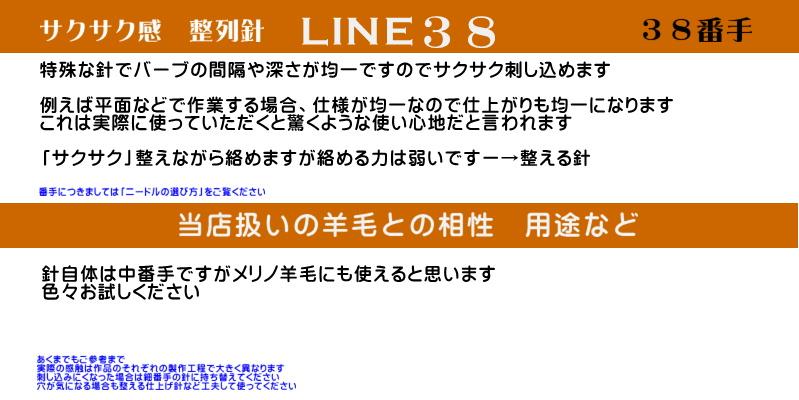 整列針・サクサク差し込む㊳「LINE38針」